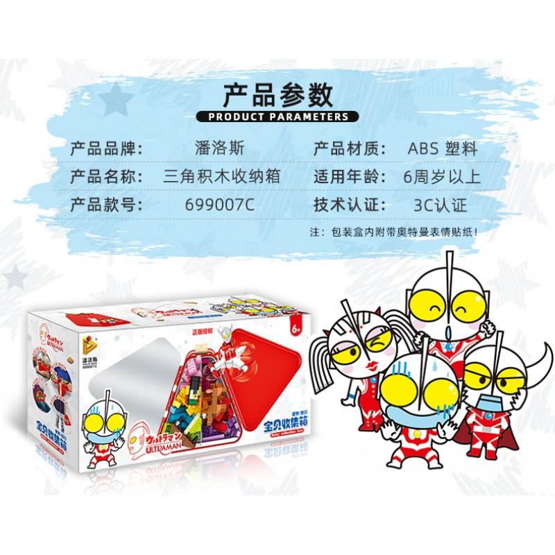 699007C Panlos Brick Многофункциональный ящик для LEGO