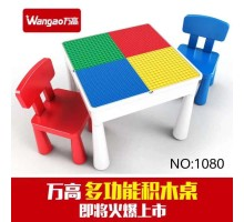 Игровой стол для ЛЕГО Wangao 1082 (Classic | Duplo)