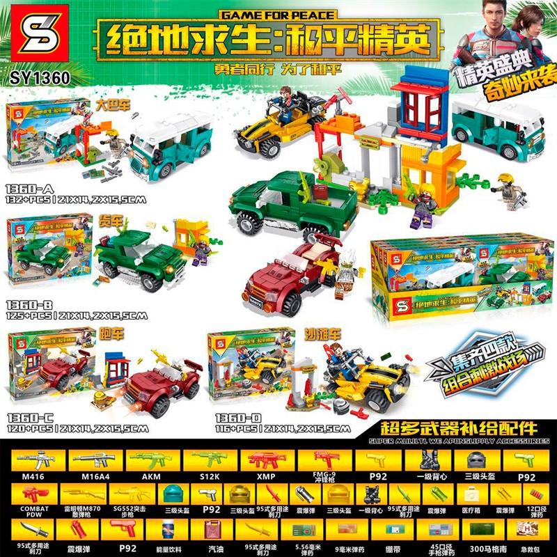 SY1360 SY Набор PUBG из 4 машин