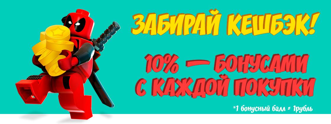 Кешбэк 10% бонусными баллами!